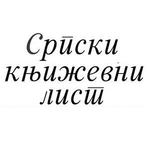 Srpski književni list